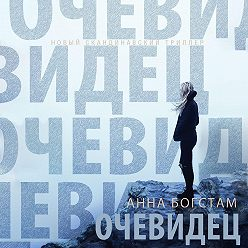 Анна Богстам - Очевидец