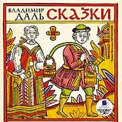 Владимир Даль - Сказки