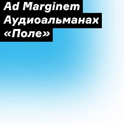 Сборник - Аудиоальманах «Поле»