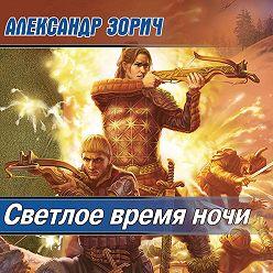 Александр Зорич - Светлое время ночи