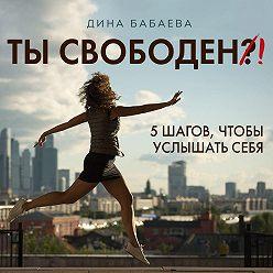 Дина Бабаева - Ты свободен! Введение