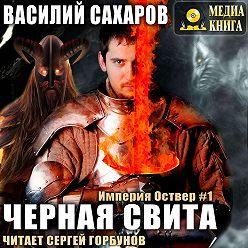 Василий Сахаров - Черная свита