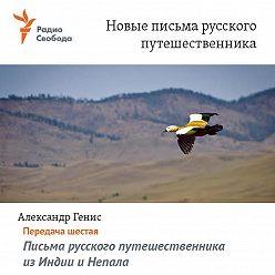Александр Генис - Письма русского путешественника из Индии и Непала