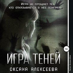 Оксана Алексеева - Игра Теней