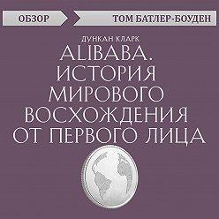 Том Батлер-Боудон - Alibaba. История мирового восхождения от первого лица. Дункан Кларк (обзор)
