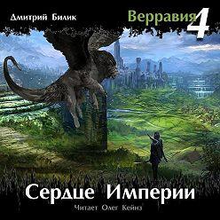 Дмитрий Билик - Сердце Империи