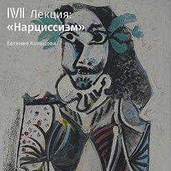 Евгения Кольцова - Лекция «Нарциссизм»