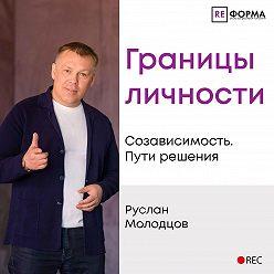 Руслан Молодцов - Границы личности