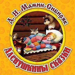 Дмитрий Мамин-Сибиряк - Аленушкины сказки