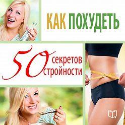 Элен Руперт-Грин - Как похудеть. 50 секретов стройности