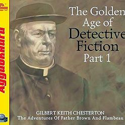 Гилберт Кит Честертон - The Golden Age of Detective Fiction. Part 1
