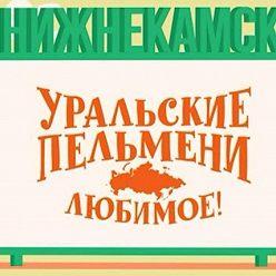 Творческий коллектив Уральские Пельмени - Уральские пельмени. Любимое. Нижнекамск