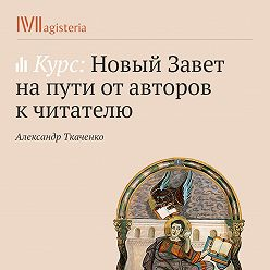 Александр Ткаченко - Повествования о Страстях.