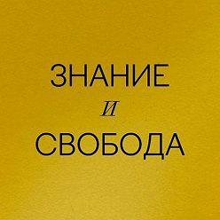 """Алексей Левинсон - Дискуссия """"Новые нормальные"""""""