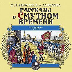 Сергей Алексеев - Рассказы о Смутном времени