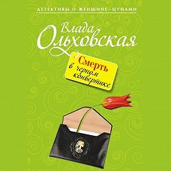 Влада Ольховская - Смерть в черном конвертике
