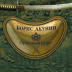 Борис Акунин - Ореховый Будда