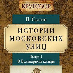 Петр Сытин - Истории московских улиц. Выпуск 1