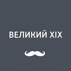 """Игорь Ружейников - """"Мертвые души"""". Николай Васильевич Гоголь"""