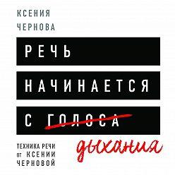 Ксения Чернова - Речь начинается с дыхания