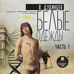 Владимир Дудинцев - Белые одежды. Книга 1