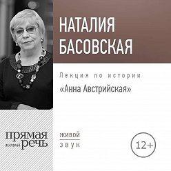 Наталия Басовская - Лекция «Анна Австрийская»
