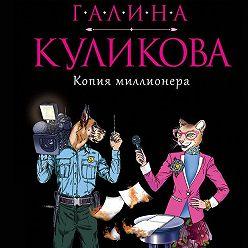Галина Куликова - Копия миллионера