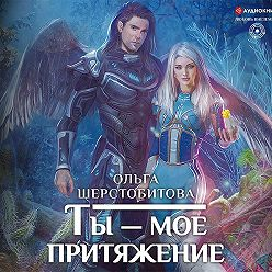 Ольга Шерстобитова - Ты – мое притяжение