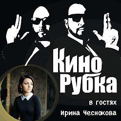 Павел Дикан - Актриса театра и кино Ирина Чеснокова