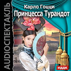 Карло Гоцци - Принцесса Турандот (спектакль)