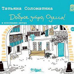 Татьяна Соломатина - Доброе утро, Одесса!