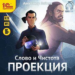Александр Зайцев - Слово и Чистота. Проекция