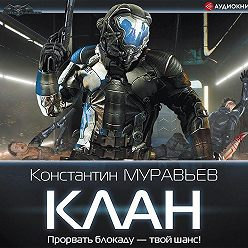 Константин Муравьёв - Клан