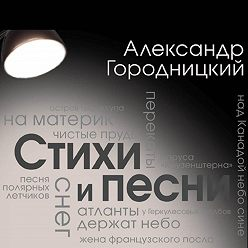 Александр Городницкий - Стихи и песни (сборник)