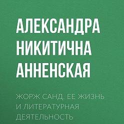 Александра Анненская - Жорж Санд. Ее жизнь и литературная деятельность