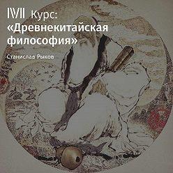 Станислав Рыков - Лекция «Сюнь-цзы. Часть I»
