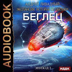 Андрей Ливадный - Беглец