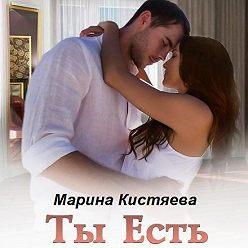 Марина Кистяева - Ты есть
