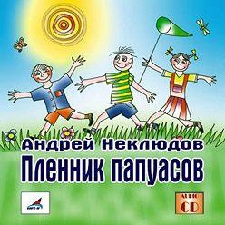 Андрей Неклюдов - Пленник папуасов