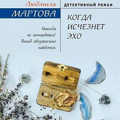 Людмила Мартова - Когда исчезнет эхо