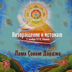 Лама Сонам Дордже - Возвращение к истокам