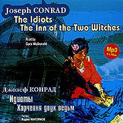 Джозеф Конрад - Идиоты. Харчевня двух ведьм / Conrad, Joseph. The Idiots. The Inn of the Two Witches