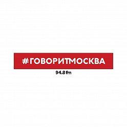 Сергей Рыбка - Депортация крымских татар