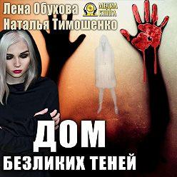 Елена Обухова - Дом безликих теней