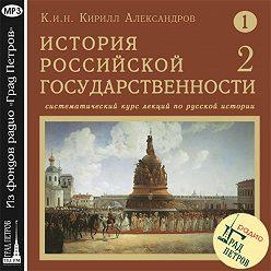 Кирилл Александров - Лекция 2. Обзор геополитического пространства на Русской равнине