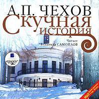 Anton Chekhov - Скучная история