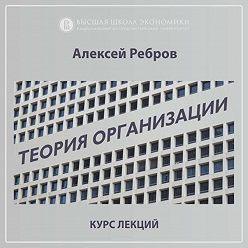 Алексей Ребров - 10.2. Развитие с позиций организационной экологии