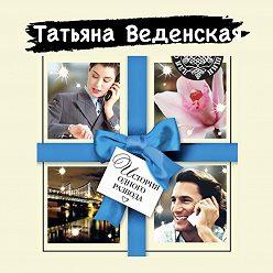 Татьяна Веденская - История одного развода