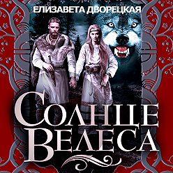 Елизавета Дворецкая - Солнце Велеса