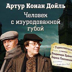 Артур Конан Дойл - Человек с изуродованной губой (спектакль)